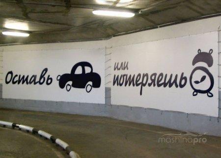 Способы оплаты перехватывающих автостоянок метро и правила пользования