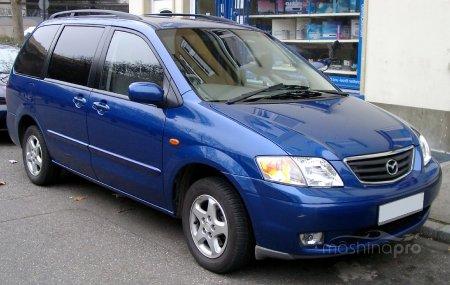 Модельный ряд японских минивэнов Mazda MPV и их параметры