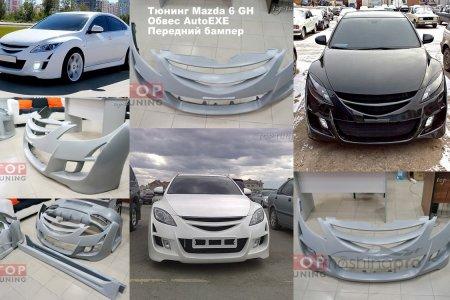 Изменение внешнего вида автомобиля Mazda 6
