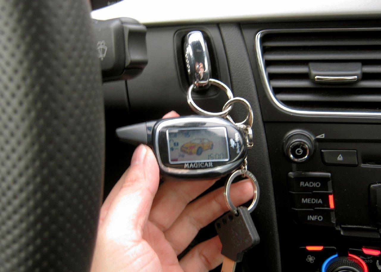 Отключить сигнализацию в машине полностью