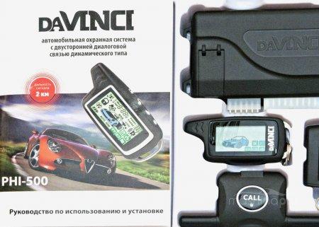 Новинка из мира охранных гаджетов: сигнализация Да Винчи. Модификация PHI 500