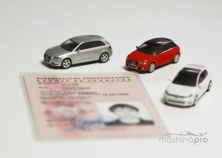 Проверить штраф по водительскому удостоверению онлайн