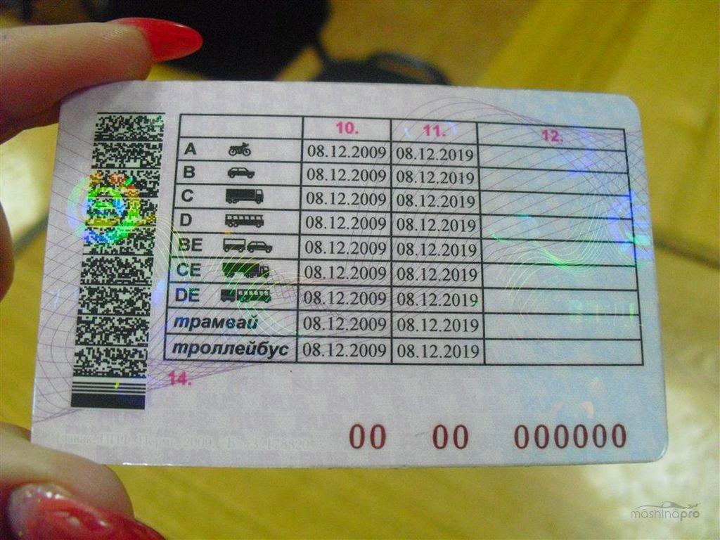 водительское удостоверение советского образца в россии - фото 8