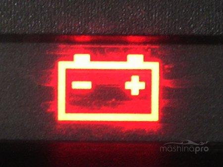 Почему продолжает гореть лампа зарядки аккумулятора
