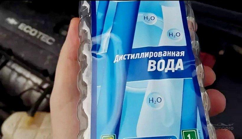 Дистиллированная вода для АКБ