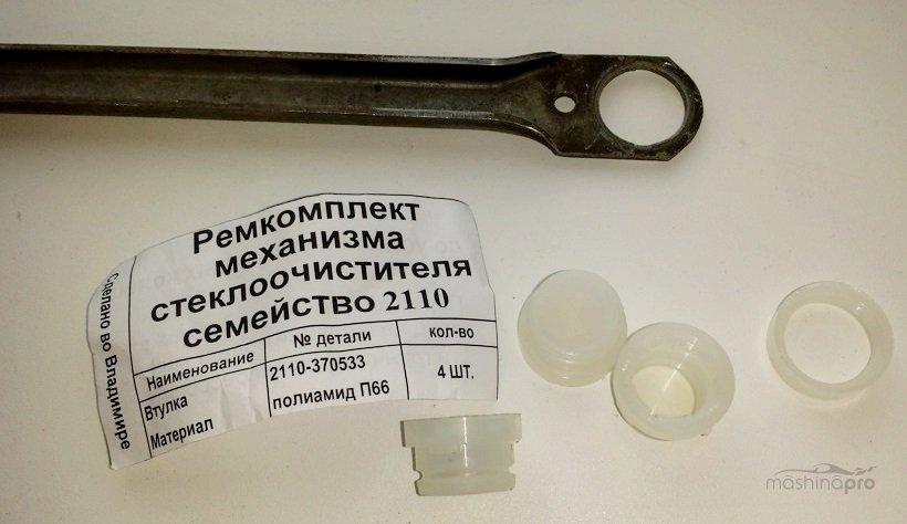 Ремкомплект механизма стеклоочистителя