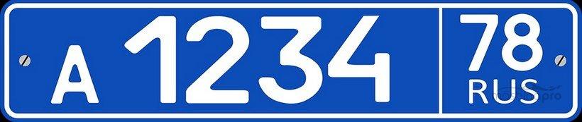 Синий номерной знак