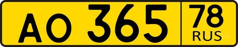 Желтый номерной знак